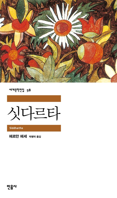 [고전읽기-012] 싯다르타(헤르만 헤세) 민음사 세계문학 58