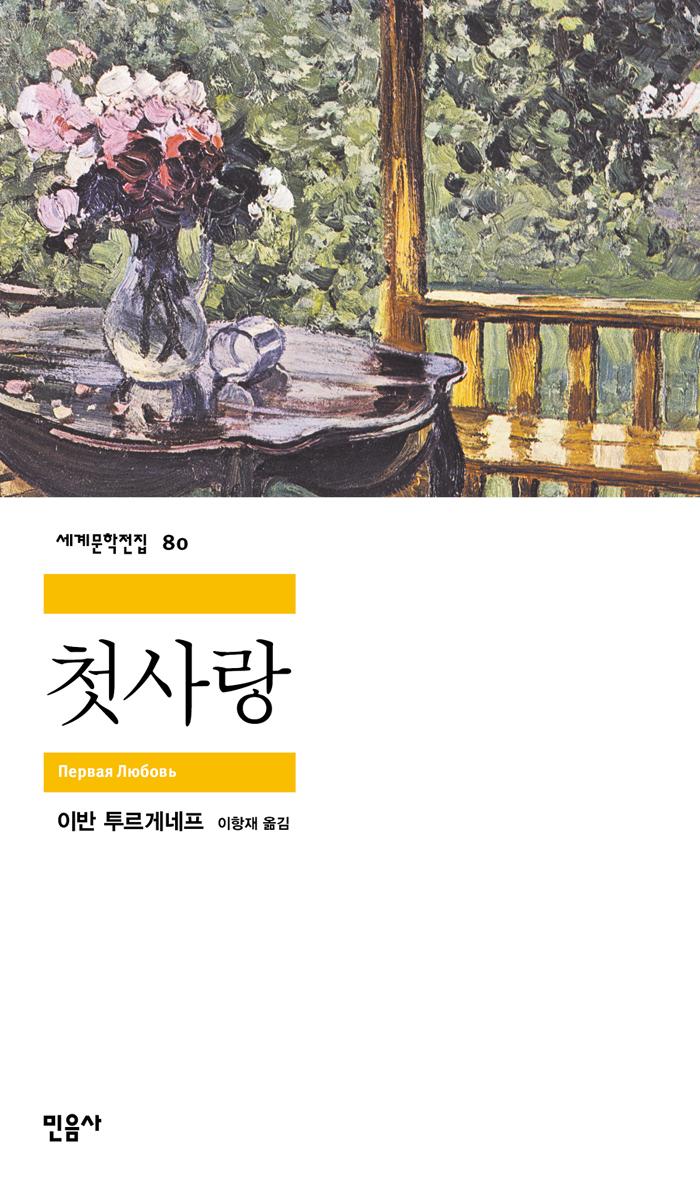 [고전읽기-009] 첫사랑(투르게네프) 세계문학전집 80