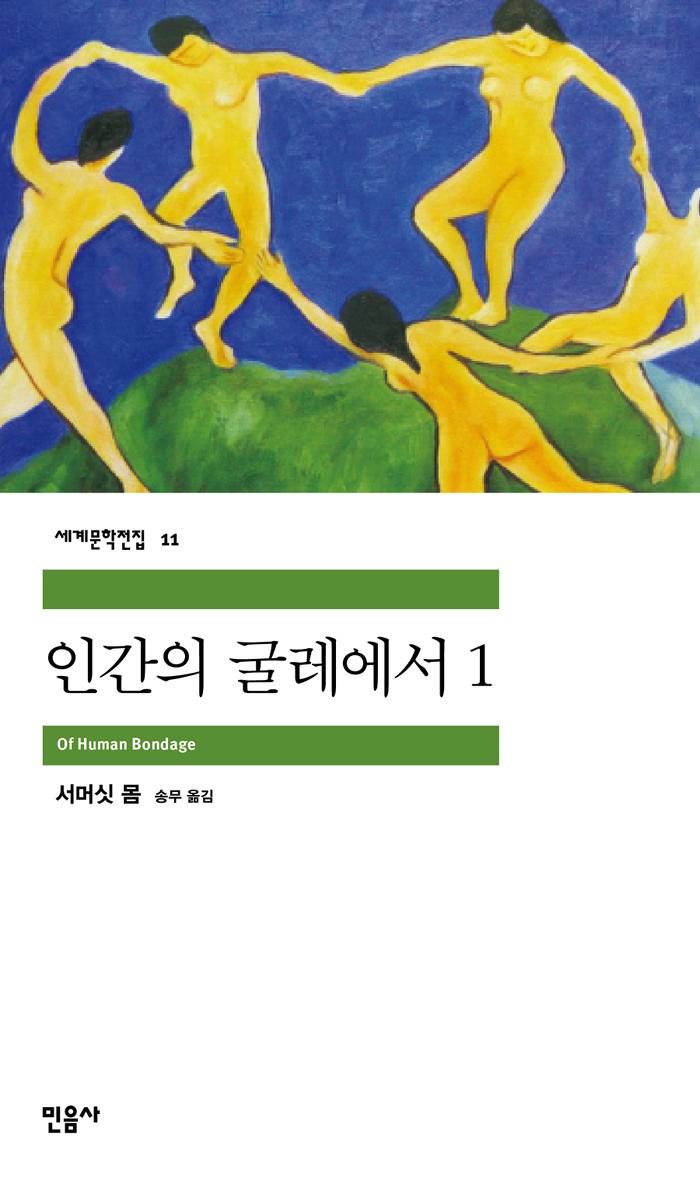 [고전읽기-024] 인간의 굴레에서(서머싯 몸) 민음사 세계문학 11, 12