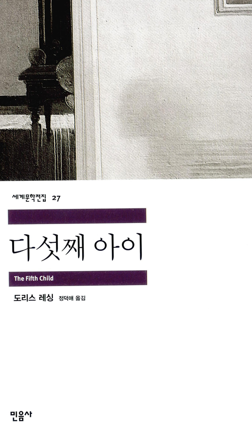 [고전읽기-016] 다섯째 아이 (도리스 레싱) 민음사 세계문학 27