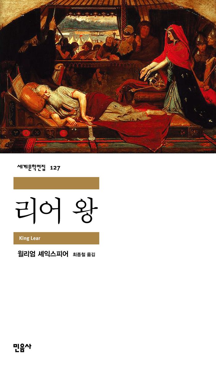 [고전읽기-028] 리어 왕 (윌리엄 셰익스피어) 민음사 세계문학 127
