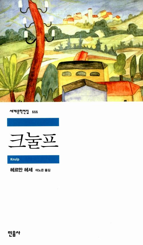 [고전읽기-021] 크눌프 (헤르만 헤세) 민음사 세계문학 111