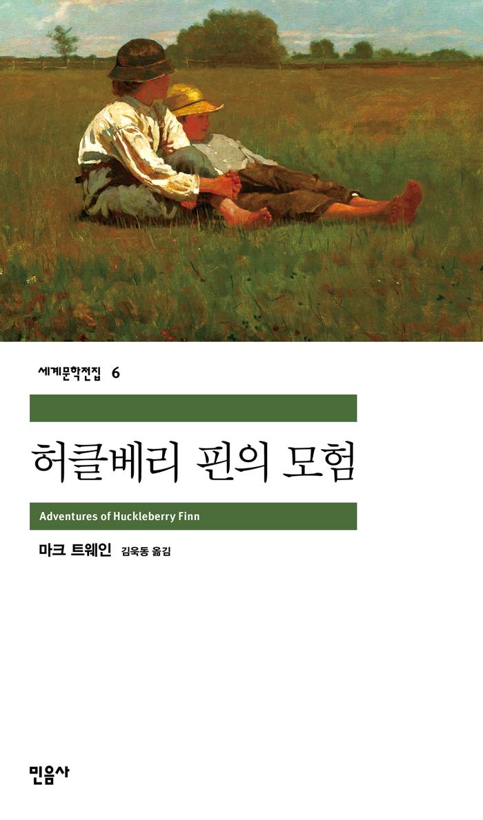 [고전읽기-032] 허클베리 핀의 모험(마크 트웨인) 민음사 세계문학 6