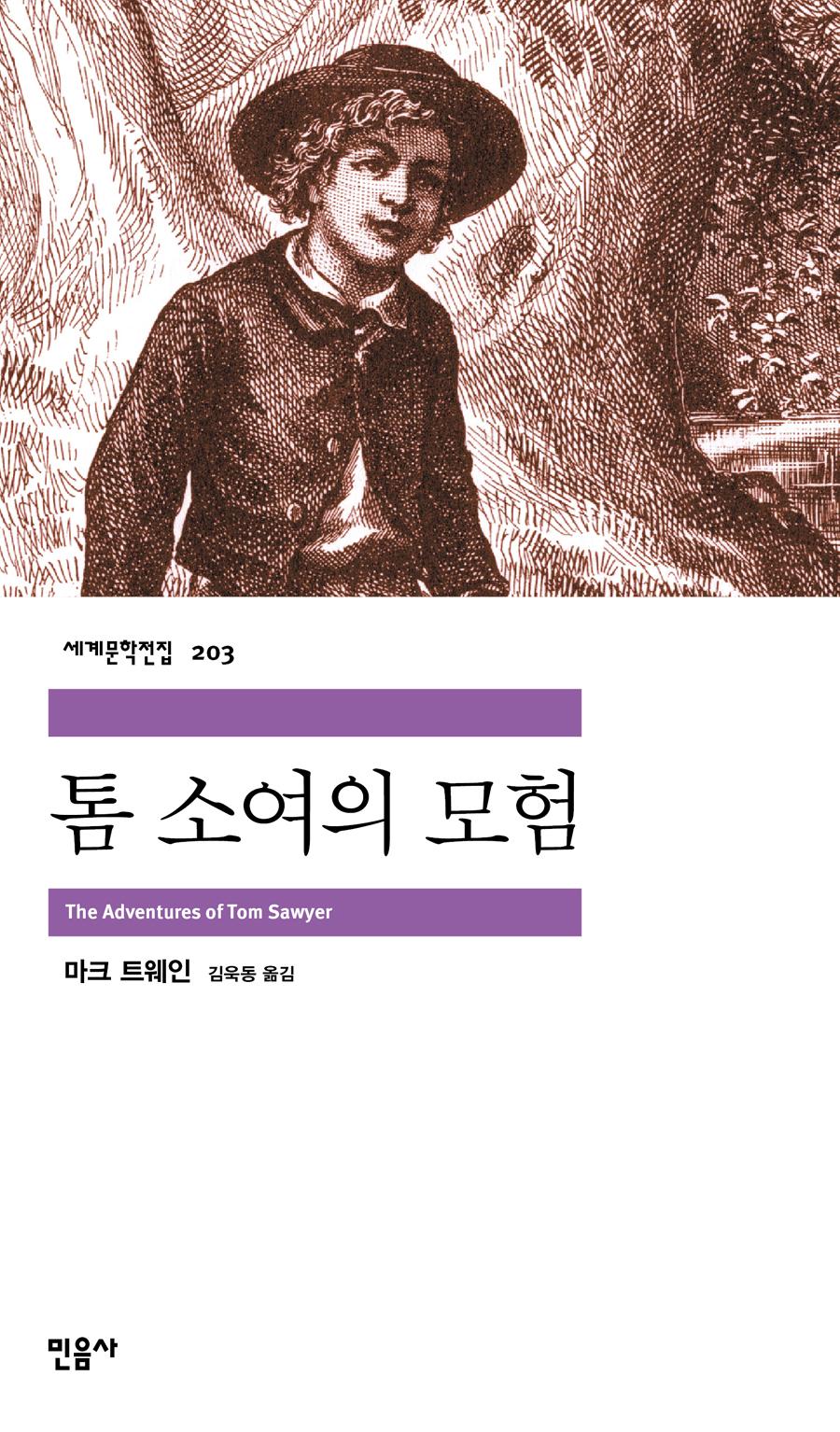 [고전읽기-070] 톰 소여의 모험 (마크 트웨인) 민음사 세계문학 203