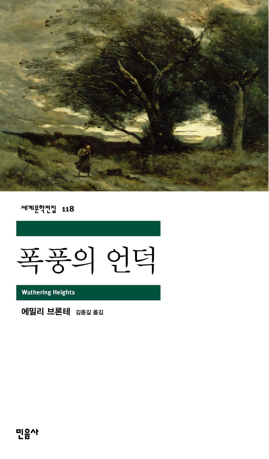 [고전읽기-068] 폭풍의 언덕 (에밀리 브론테) 민음사 세계문학 118