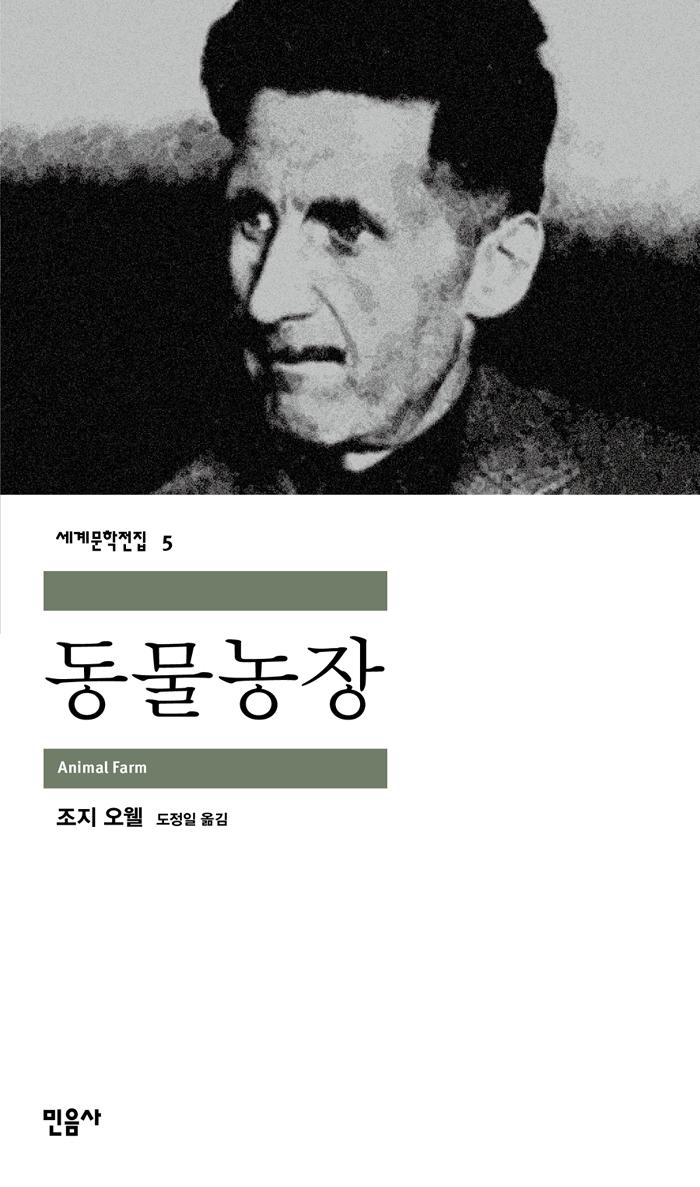 [고전읽기-071] 동물농장 (조지 오웰) 민음사 세계문학 5