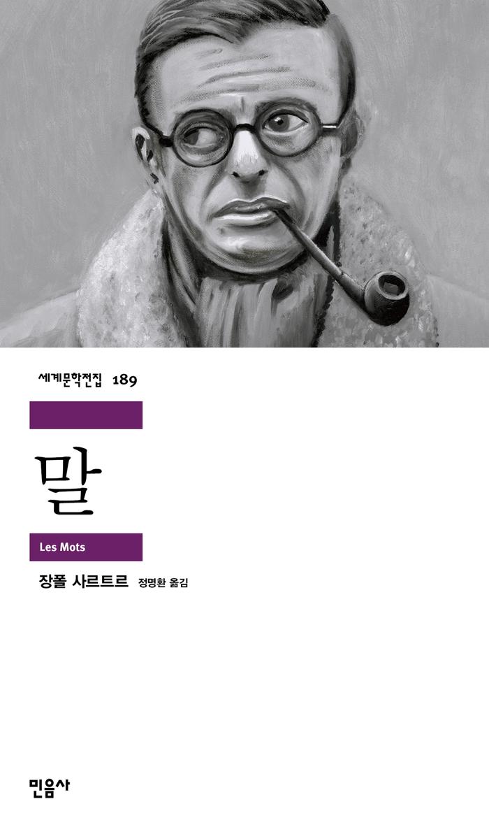 [고전읽기-100] 말 (장폴 사르트르) 민음사 세계문학 189