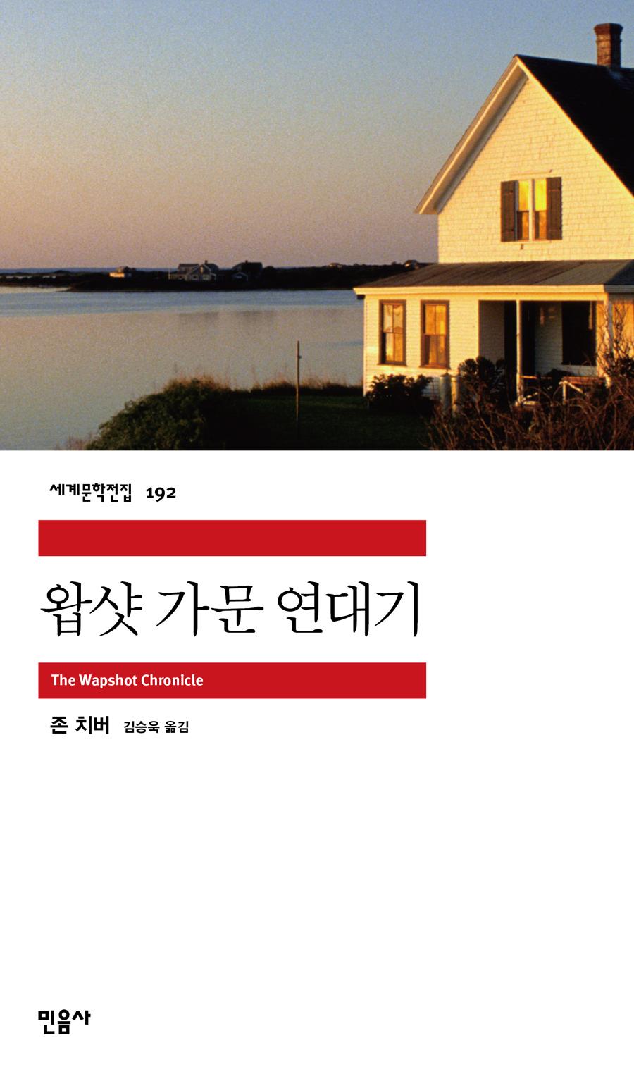[고전읽기-079] 왑샷 가문 연대기 (존 치버) 민음사 세계문학 192