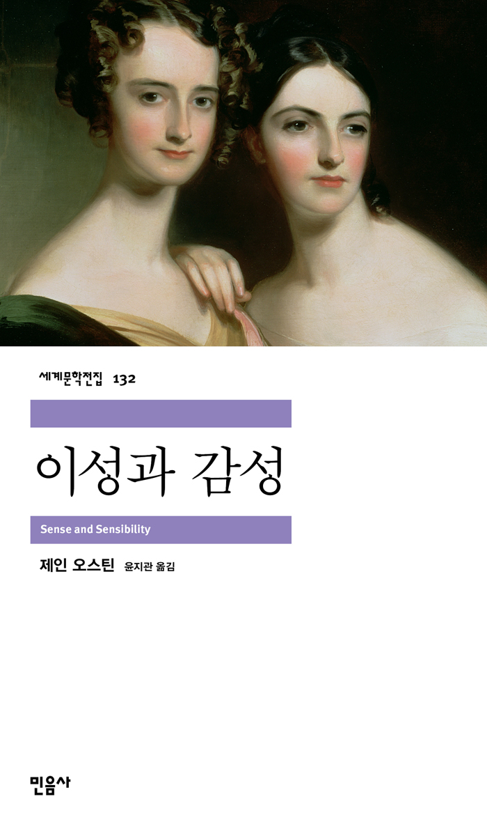 [고전읽기-083] 이성과 감성 (제인 오스틴) 민음사 세계문학 132