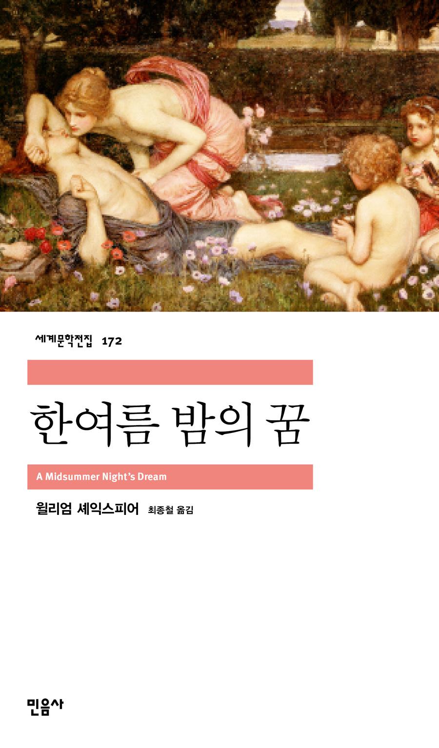 [고전읽기-098] 한여름 밤의 꿈 (윌리엄 셰익스피어) 민음사 세계문학 172