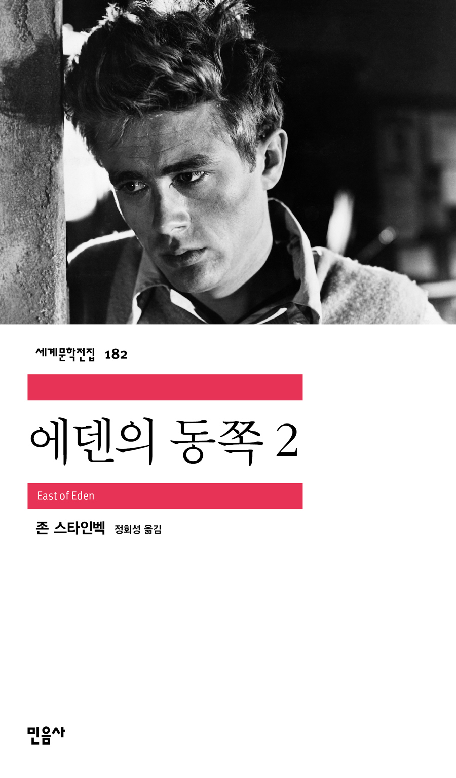 [고전읽기-091] 에덴의 동쪽 (존 스타인벡) 민음사 세계문학 181, 182