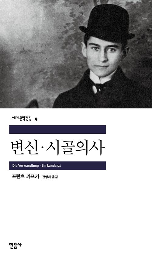 [고전읽기-074] 변신, 시골의사 (프란츠 카프카) 민음사 세계문학 4