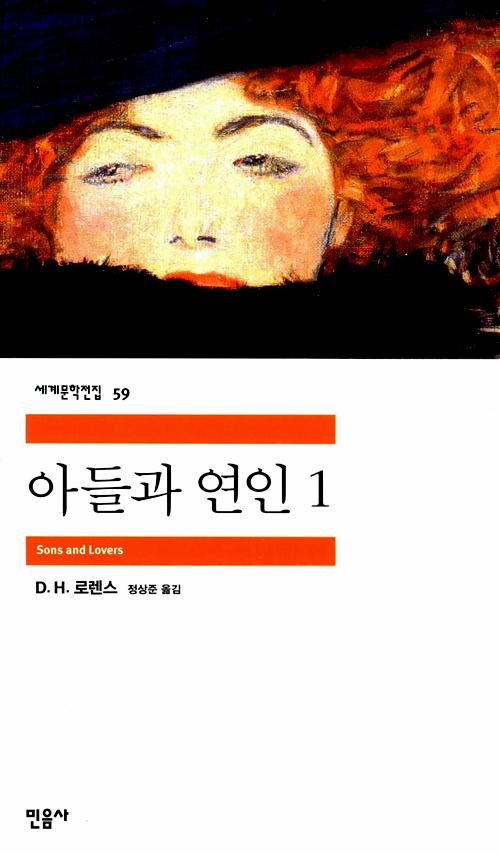 [고전읽기-094] 아들과 연인 (데이비드 허버트 로렌스) 민음사 세계문학 59, 60