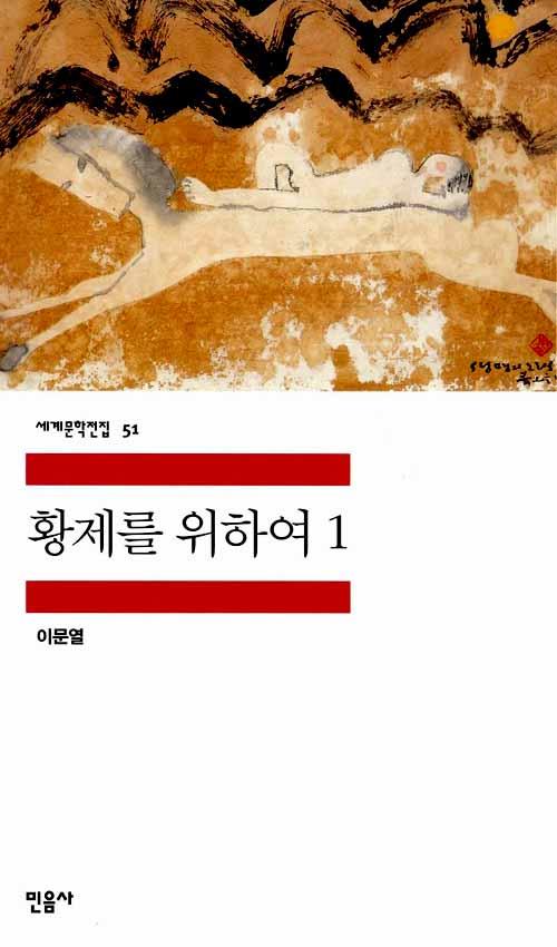 [고전읽기-054] 황제를 위하여 1, 2(이문열) 민음사 세계문학 51, 52