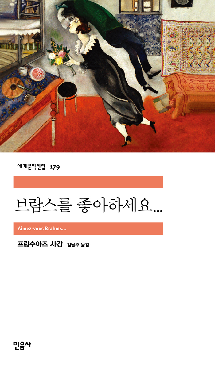 [고전읽기-049] 브람스를 좋아하세요….(프랑수아즈 사강) 민음사 세계문학 179