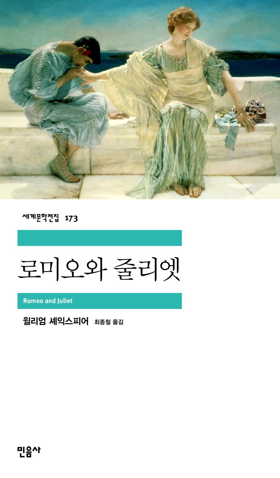 [고전읽기-084] 로미오와 줄리엣 (윌리엄 셰익스피어) 민음사 세계문학 173