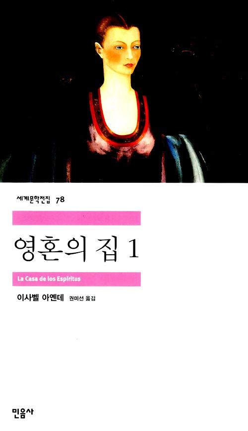 [고전읽기-044] 영혼의 집 (이사벨 아옌데) 민음사 세계문학 78, 79