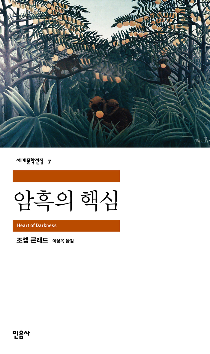 [고전읽기-073] 암흑의 핵심(조셉 콘래드) 민음사 세계문학 7