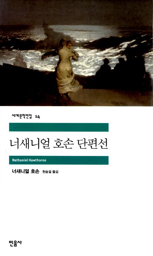 [고전읽기-072] 너새니얼 호손 단편선 (너새니얼 호손) 민음사 세계문학 14