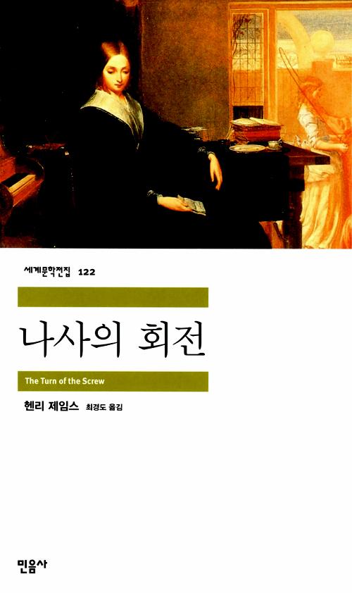 [고전읽기-042] 나사의 회전(헨리 제임스) 민음사 세계문학 122