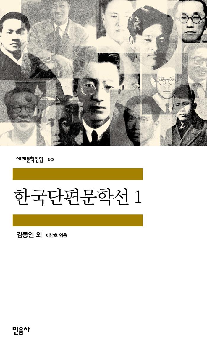 [고전읽기-075] 한국 단편 문학선 1 (김동인 외) 민음사 세계문학 10