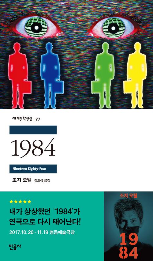 [고전읽기-081] 1984 (조지 오웰) 민음사 세계문학 77