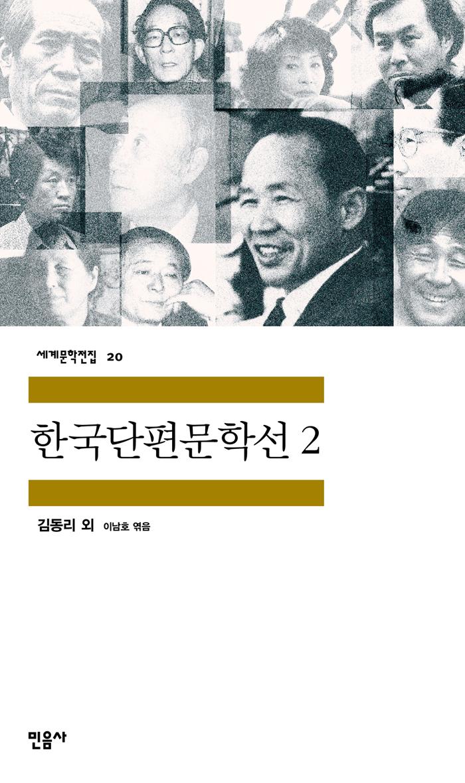 [고전읽기-080] 한국 단편문학선 2 (김동리 외) 민음사 세계문학 10