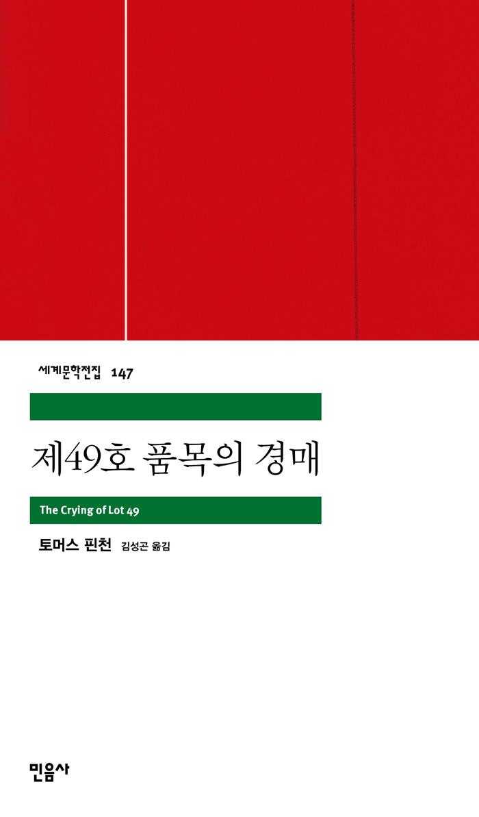 [고전읽기-093] 제49호 품목의 경매 (토머스 핀천) 민음사 세계문학 147