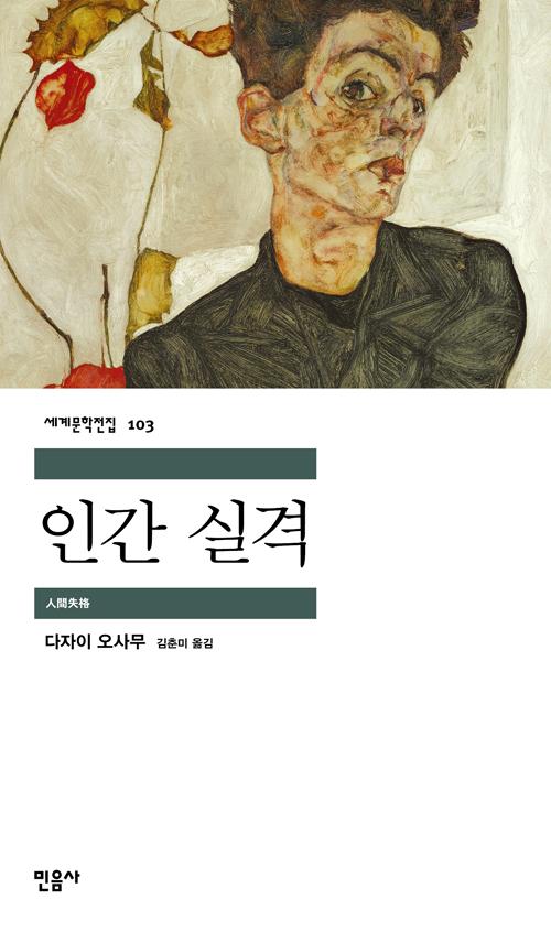 [고전읽기-063] 인간실격 (다자이 오사무) 민음사 세계문학 103