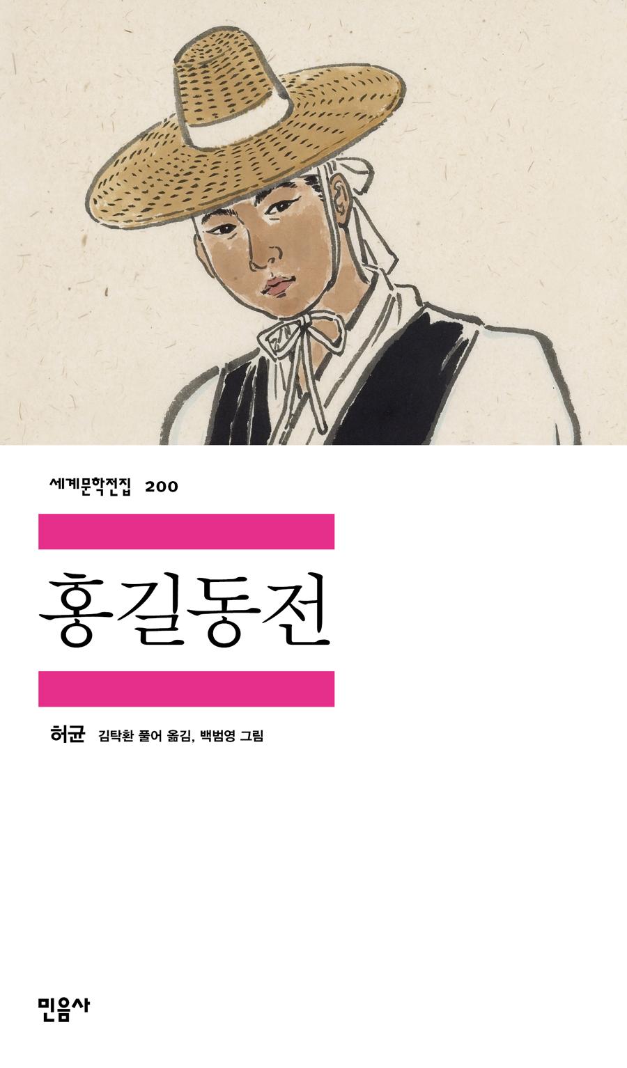 [고전읽기-056] 홍길동전(허균) 민음사 세계문학 200