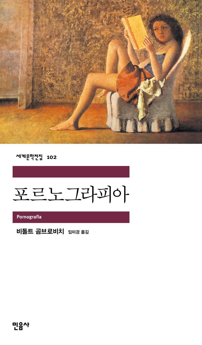[고전읽기-096] 포르노그라피아 (비톨트 곰브로비치) 민음사 세계문학 102