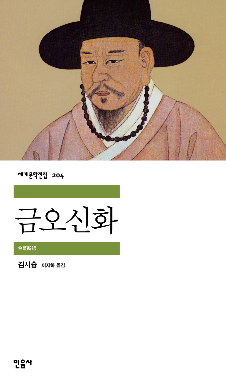 [고전읽기-078] 금오신화 (김시습) 민음사 세계문학 204