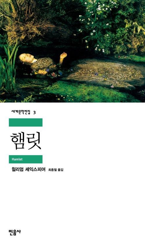 [고전읽기-026] 햄릿 (윌리엄 셰익스피어) 민음사 세계문학 3