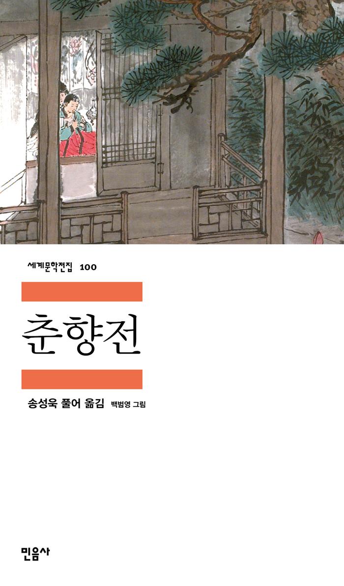 [고전읽기-067] 춘향전 (작자미상) 민음사 세계문학 100