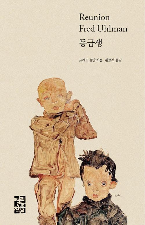 동급생 – 프레드 울만, 황보석, 열린책들