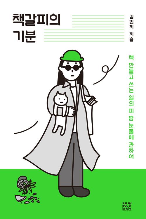 책갈피의 기분 – 김먼지, 제철소
