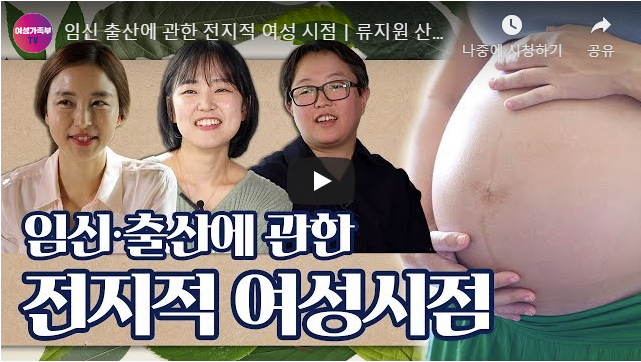 여성가족부 TV : 임신 출산에 관한 전지적 여성시점에 참여했습니다