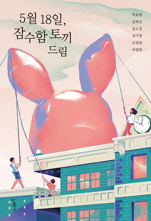 5월 18일 잠수함 토끼 드림