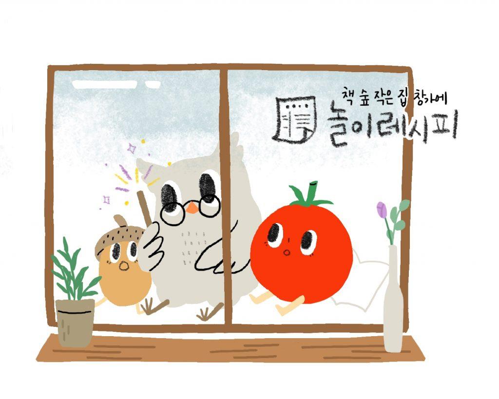 책숲 작은 집 창가에(리디셀렉트)