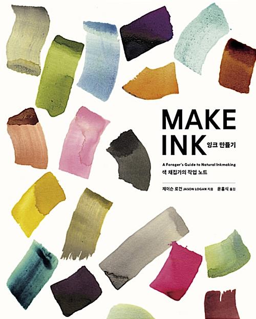 잉크 만들기