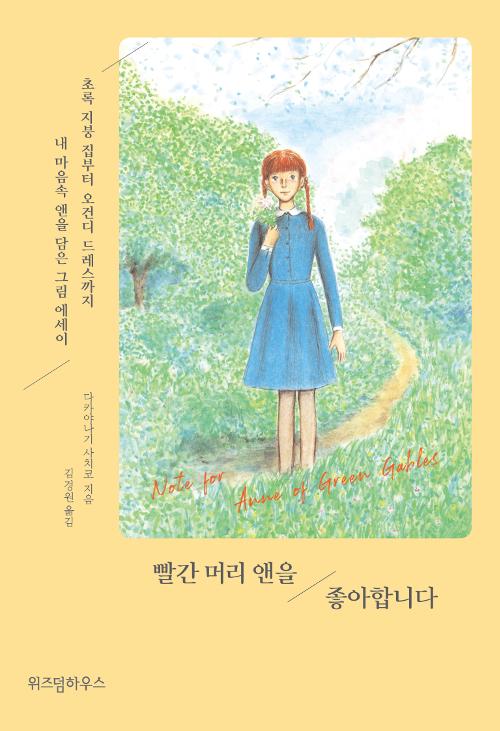 빨간머리 앤을 좋아합니다 – 다카야나기 사치코, 김경원 역, 위즈덤 하우스