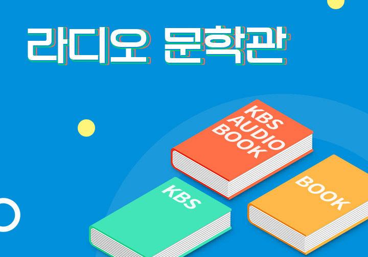 KBS 라디오문학관