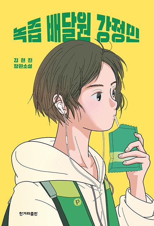 녹즙 배달원 강정민