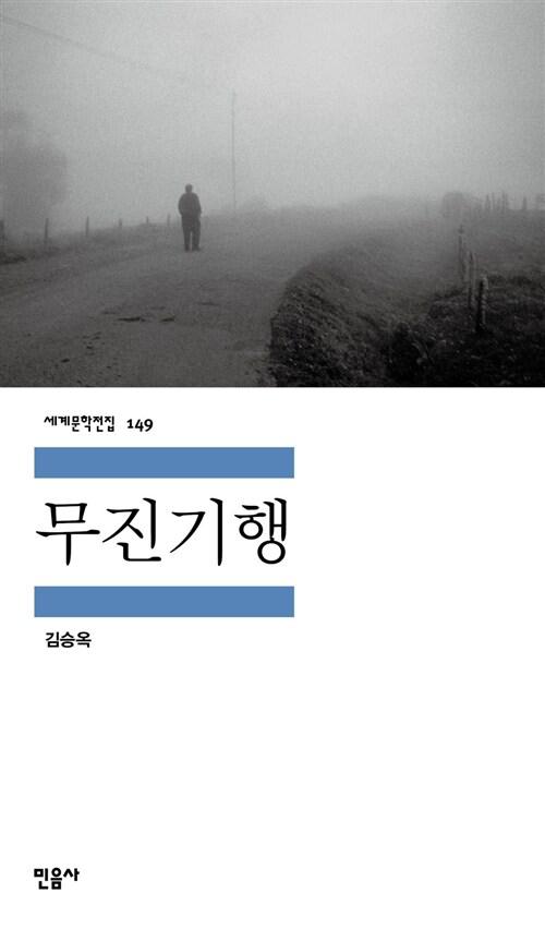 [고전읽기-047] 무진기행(김승옥) 민음사 세계문학 149