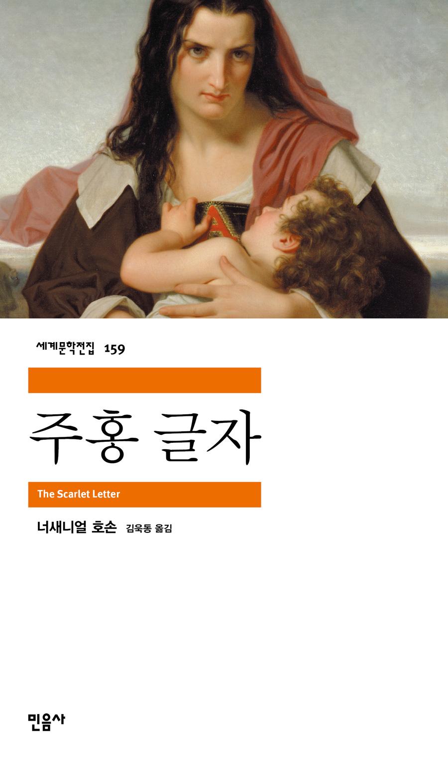 [고전읽기-010] 주홍 글자(너새니얼 호손) 민음사 세계문학 159