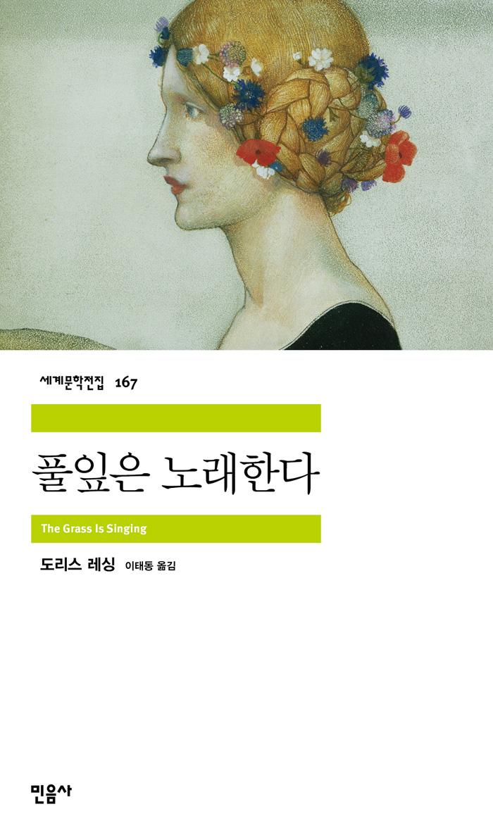 [고전읽기-005] 풀잎은 노래한다(도리스 레싱) 민음사 세계문학 167
