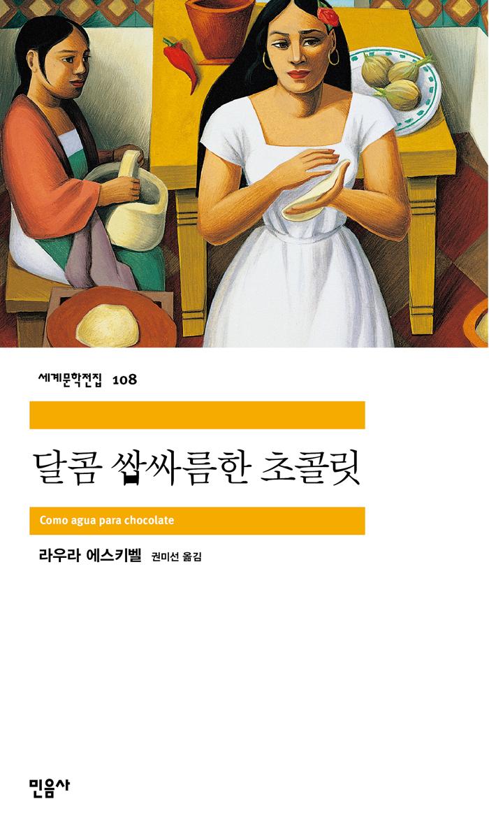 [고전읽기-003] 달콤 쌉싸름한 초콜릿(라우라 에스키벨) 민음사 세계문학 108