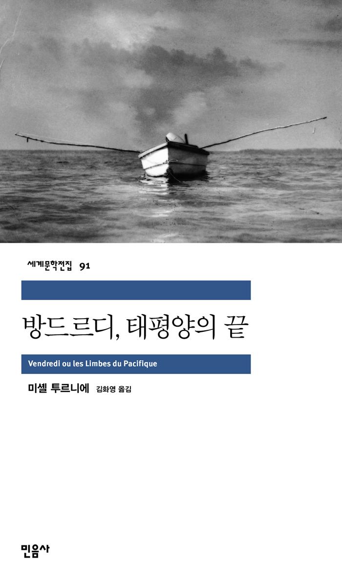 [고전읽기-002] 방드르디, 태평양의 끝 (미셸 투르니에) 민음사 세계문학 91
