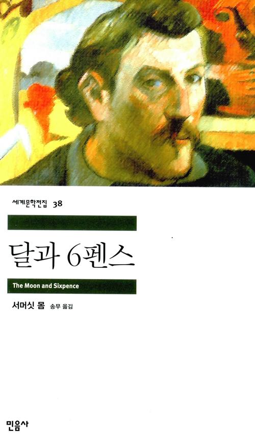 [고전읽기-007] 달과 6펜스(서머싯 몸) 민음사 세계문학 38