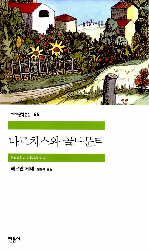[고전읽기-020] 나르치스와 골드문트(헤르만 헤세) 민음사 세계문학 66